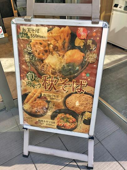 200922豊太郎秋メ看板.jpg