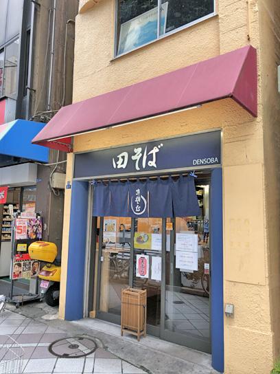 200923田そば@小伝馬町.jpg