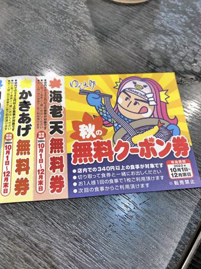 200924太郎人形町クポ前倒し.jpg