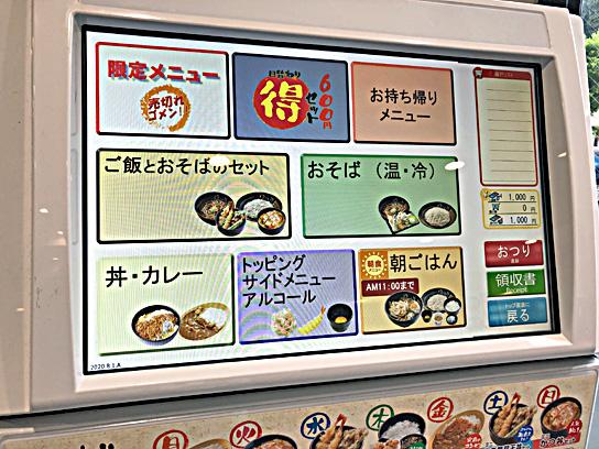 200924太郎人形町券売機1.jpg