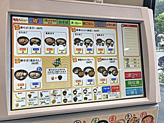 200924太郎人形町券売機3.jpg