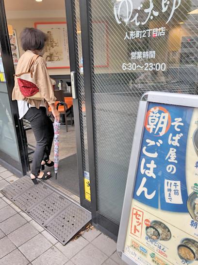 200924太郎人形町小母客.jpg