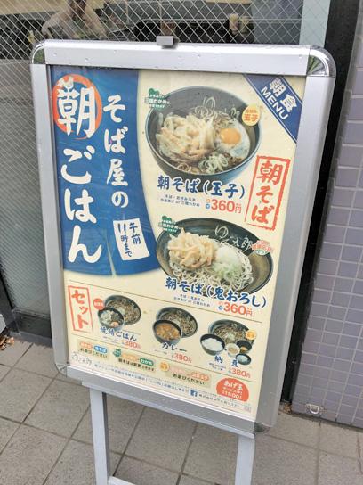 200924太郎人形町朝メ看板.jpg