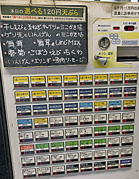 200925きうち券売機.jpg