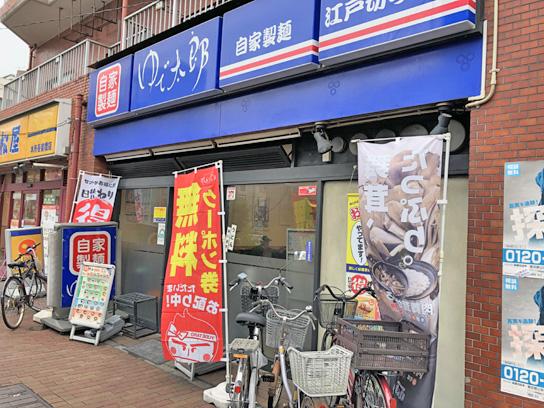 200926ゆで太郎本所吾妻橋店.jpg