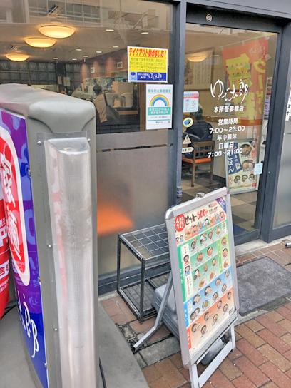 200926太郎本所吾妻橋入口.jpg
