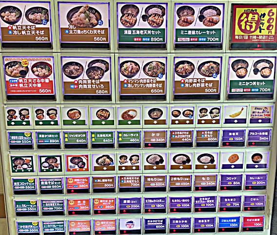 200926太郎本所吾妻橋券売機.jpg