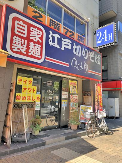 200928太郎新川1丁目店1.jpg