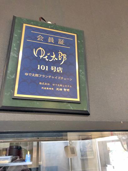 200928太郎新川1会員証.jpg
