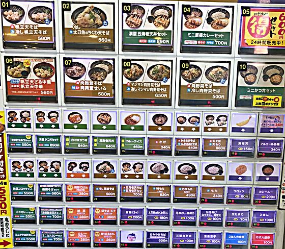 200928太郎新川1券売機.jpg