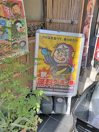 200928太郎新川1無料クポアマビエ.jpg