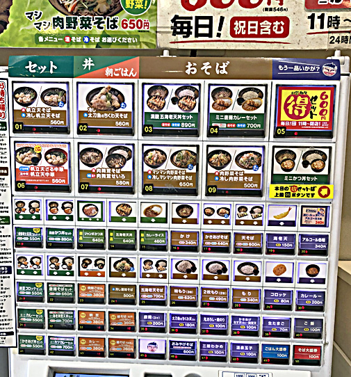 200929太郎門仲券売機.jpg