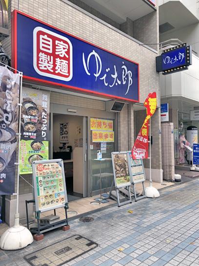 200929太郎門仲店.jpg