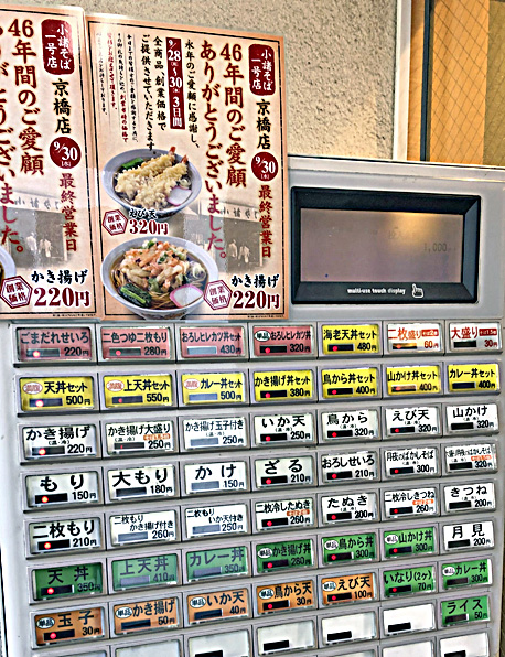 200930小諸京橋券売機.jpg