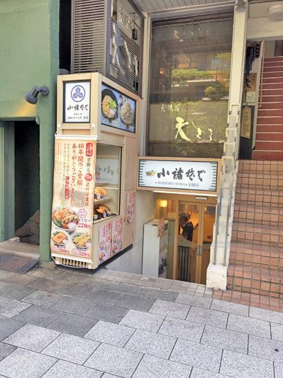 200930小諸京橋店.jpg