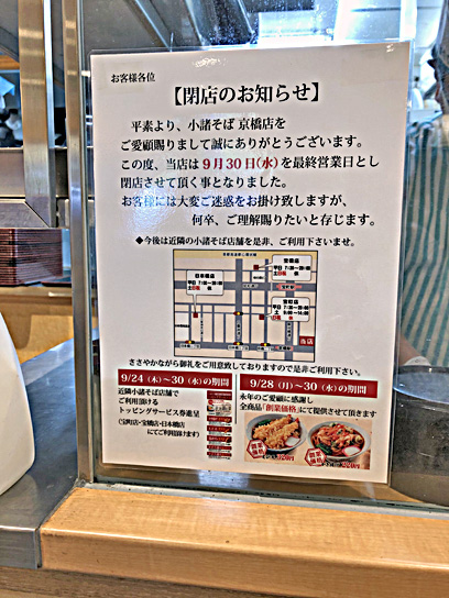 200930小諸京橋閉店のお知らせ.jpg