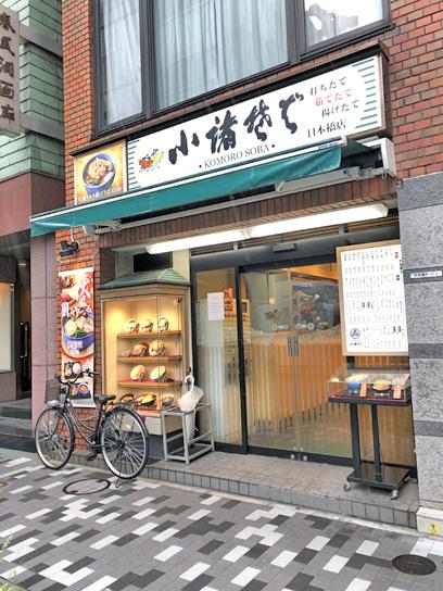 201009小諸そば日本橋店.jpg