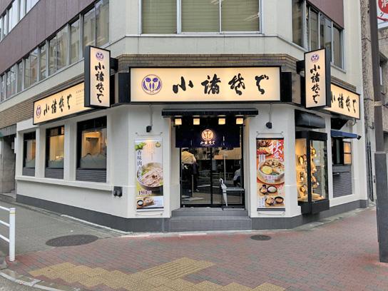 201015小諸そば歌舞伎店.jpg