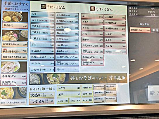 201015小諸歌舞伎券売機2.jpg