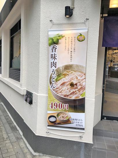 201015小諸歌舞伎香味肉幟.jpg