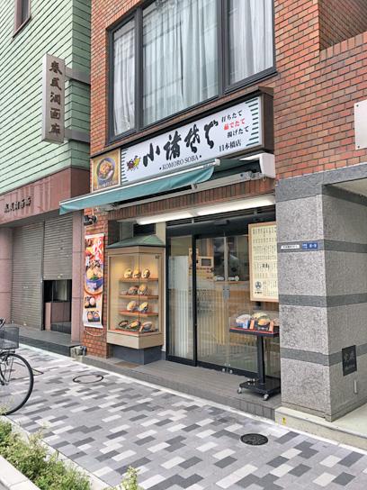 201016小諸そば日本橋店.jpg