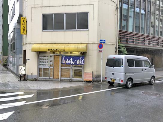 201017スエヒロ八丁堀店1.jpg
