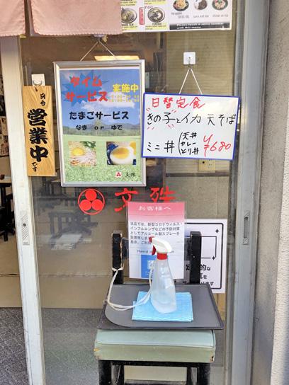 201021文殊本店入口コロ対.jpg