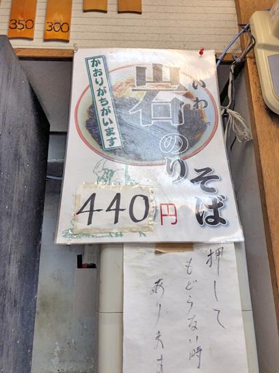 201021文殊本店岩のりメニュー.jpg