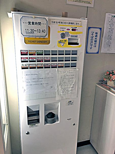 201021職員食堂券売機.jpg