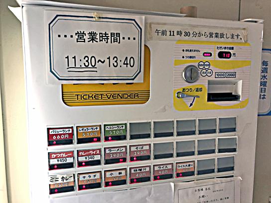 201021職員食堂券売機アプ.jpg
