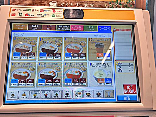 201023マイカリー食堂上野券売機1.jpg