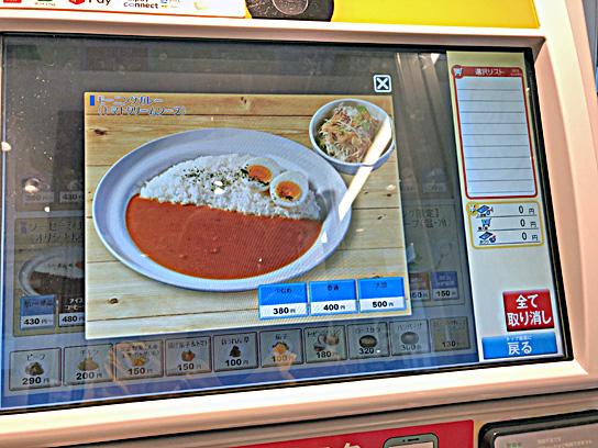 201023マイカリー食堂上野券売機2.jpg