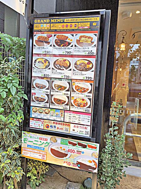 201023マイカリー食堂上野外メニュー看板.jpg