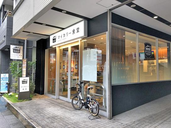 201023マイカリー食堂上野店.jpg