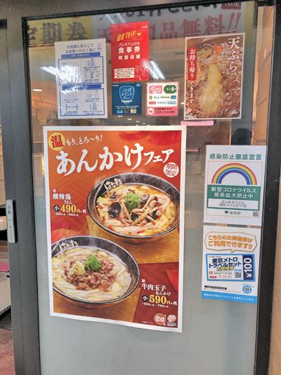 201024はなまる浦安あんかけフェア.jpg