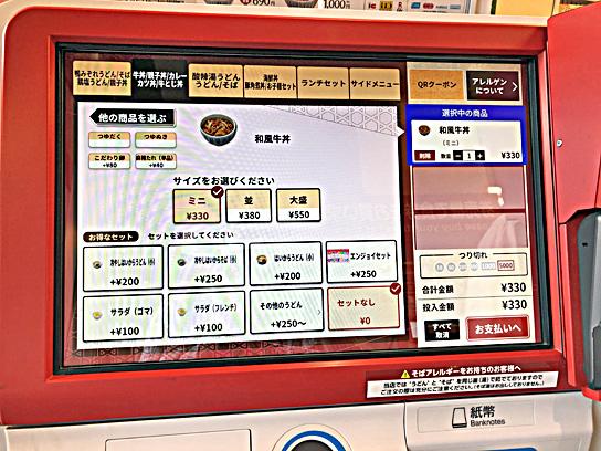 201026なか卯豊洲券売機.jpg