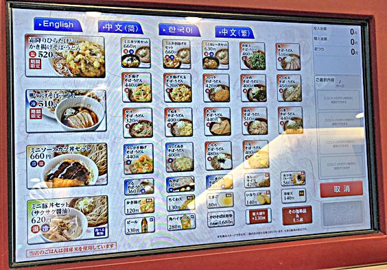 201027いろり丸の内券売機.jpg
