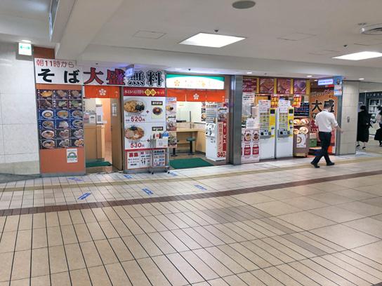 201029梅もと八重洲店.jpg