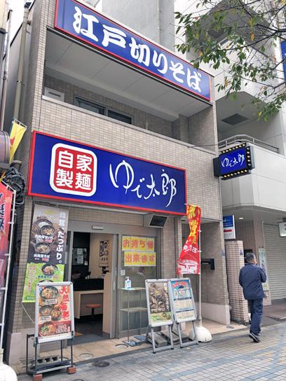201030ゆで太郎門前仲町店.jpg