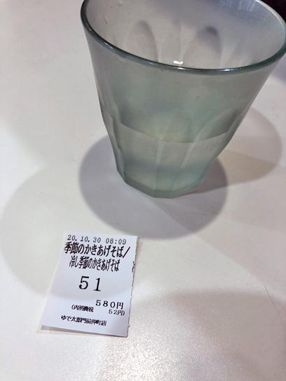 201030太郎門仲2種海老天半券.jpg