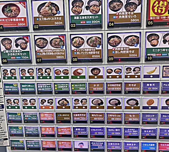 201030太郎門仲券売機アプ.jpg