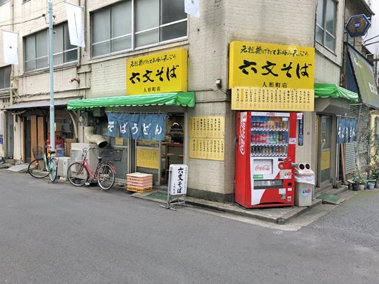 201112六文そば人形町店.jpg