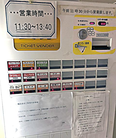 201120中央区職員食堂券売機.jpg