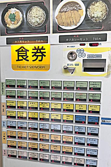 201121天かめ門仲券売機.jpg