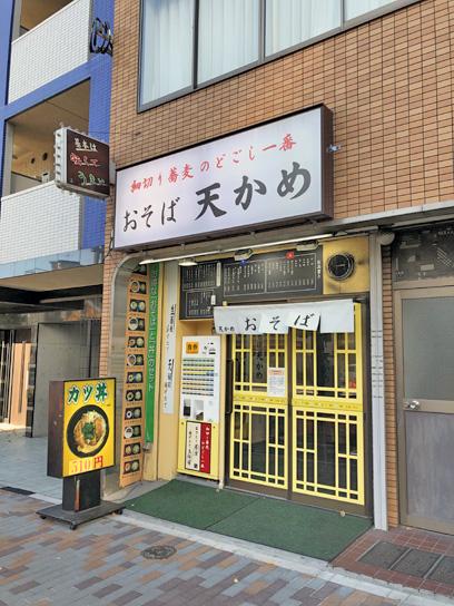 201121天かめ門前仲町店.jpg