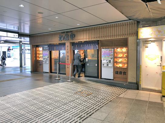 201122かのや新橋店.jpg