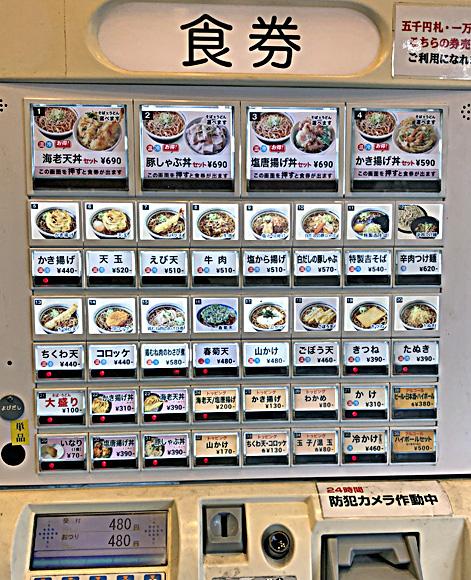 201123吉そば高田馬場券売機.jpg