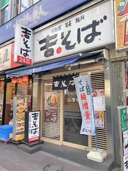 201123吉そば高田馬場店2.jpg