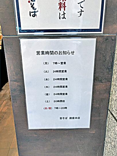 201124吉そば銀座営業時間.jpg