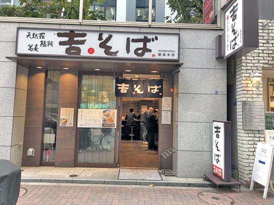 201124吉そば銀座本店.jpg